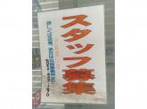 九州鴻池グループこうのいけ・理容井尻店