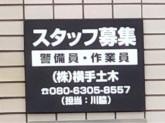 株式会社 横手土木