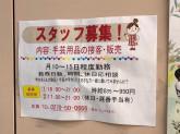 手芸センタードリーム スマーク伊勢崎店