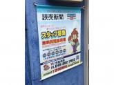 読売新聞 大船北部サービスセンター