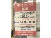 ホワイト急便 笠間店