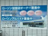 ローソン 田原神戸町店