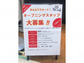 FuCha タピオカドリンク イオンモール八幡東店