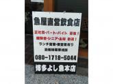 博多 よし魚 本店