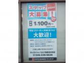 (株)ENEOSフロンティア Dr.Drive セルフ海老名中央店