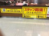 幸楽苑 ジョイフル本田千代田店