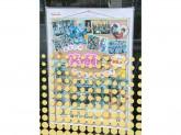 神奈川東部ヤクルト販売株式会社 成瀬センター