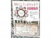 J-dash(ジェーダッシュ) 東小金井店