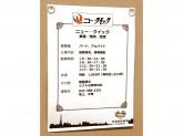 ニュークイック nonowa東小金井店