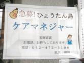 ひょうたん島(ホームヘルプ・デイサービス・居宅介護支援事業所)