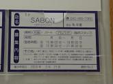 SABON(サボン) 調布パルコ店