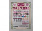 ダイソーえきマチ1丁目香椎店