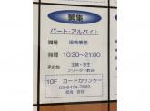 ルミネ町田店 カードカウンター