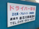 (株)石川興業運輸 横浜営業所