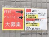 武蔵家 三鷹店
