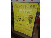 セブン-イレブン 府中四谷4丁目店