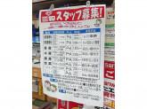 スーパー三和 稲城店