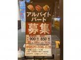 スシロー 福岡箱崎店