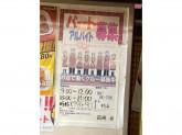ほっともっと 箱崎店