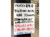 池田薬局 九段南店