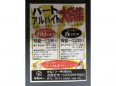 酒場ゴロー 神田駅前店