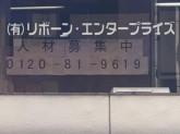 (有)リボーン・エンタープライズ