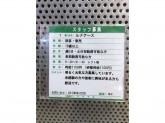 LUNA EARTH メトロ・エム後楽園店