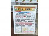 セブン-イレブン安中原市店