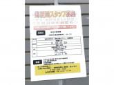 福岡東郵便局