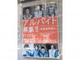 西濃運輸ビジネスセンター 渋谷東店