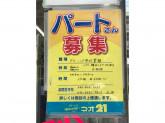 ネオ21 東戸塚店