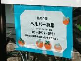 ニチイケアセンター 豊島