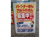 コモディイイダ(Comodi・IIDA) 江戸川橋店