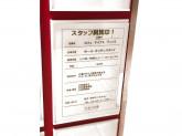 カフェ・マイアミヴィッラ 東京駅グランルーフフロント店