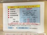 スーパーアルプス 入間下藤沢店