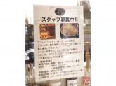 カフェ アパショナート 新丸ビル店