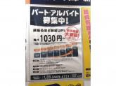 BOOKOFF(ブックオフ) 新宿駅西口店