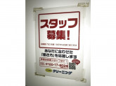 ポニークリーニング 神田東松下町店