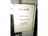地酒とそば・京風おでん 三間堂 神田淡路町店