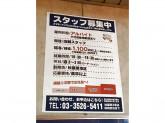 じゃんぱら 秋葉原3号店