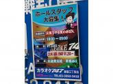 カラオケ747 新宿三丁目店