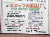 道とん堀 綾瀬店
