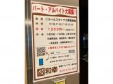 とんかつ和幸 グランパサージュ品川店