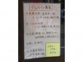 豪麺 MARUKO(マルコ)