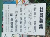 (有)東横紙工