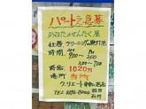 ク・リエート 東新小岩店
