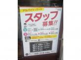 キッチンオリジン 武蔵野台店