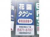 (株)花園タクシー