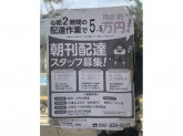 西日本新聞 エリアセンター飯倉