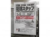 西日本新聞エリアセンター 天神町